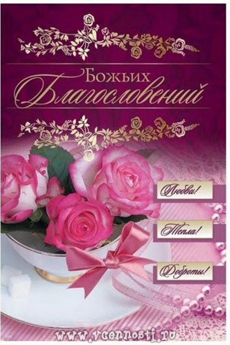 Христианские открытки с благословениями и пожеланиями