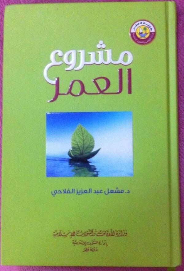 كتاب فقه الاسماء الحسنى