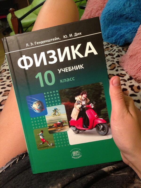 Учебник по физике 7 класс лукашик читать онлайн