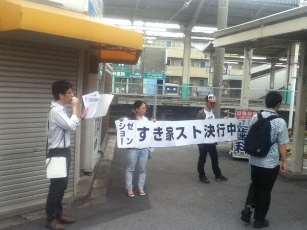【本日5/29、ちば合同労組はストライキに入りました!】 ブラック企業すき家に組合つくろう 千葉県の労働者でつくるユニオン・ちば合同労組のHPより http://t.co/OiTEnNlGkY … #すき家ストライキ http://t.co/n0rzVbilCm
