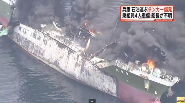 姫路市の沖合で石油タンカー爆発 乗組員4人重傷、船長行方不明 http://t.co/nerItZk31F http://t.co/BIsuq9Ikgx
