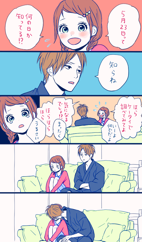 """萌えキュン漫画 on Twitter: """"「..."""