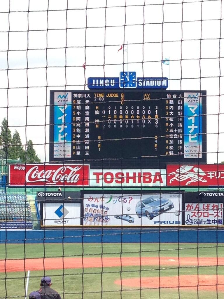【硬式野球部 速報】第63回全日本大学野球選手権大会の準々決勝、仙台大学に3-1で勝利しました!これでベスト4進出です!!皆さま応援ありがとうございました。#神大 #神奈川大 http://t.co/f7eYWv2jdv