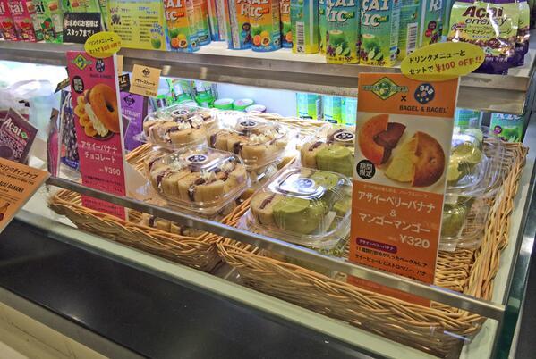 アサイーカフェ渋谷ヒカリエ店では本日よりベーグル&ベーグルさんとのコラボメニューを期間限定で販売開始しました!!ベーグル&ベーグルさんこだわりのもっちもちベーグルにアサイー入りクリームをサンドしたデザートベーグルをぜひお試しください♪ http://t.co/vrJfudFRZy