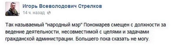 """""""Мэр""""-террорист Пономарев сидит в пыточных у Гиркина: матери сказали, что он - преступник, - российские СМИ - Цензор.НЕТ 55"""