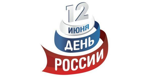 Картинка надпись с днем россии