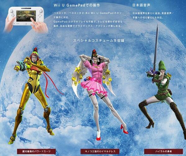 Bayonetta Peach, Samus, Zelda costumes