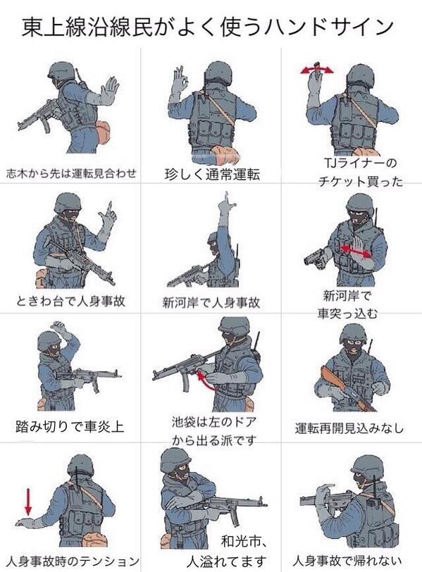 東上線ハンドサイン、最新版作ったよ!! http://t.co/OBYgyv62YQ