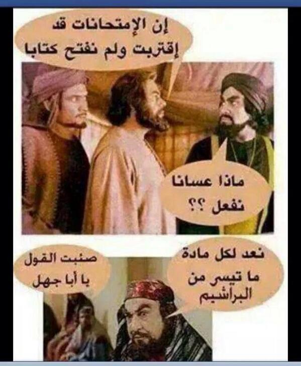 متخرج لا تكلمني Ahmedwaxx1 Twitter