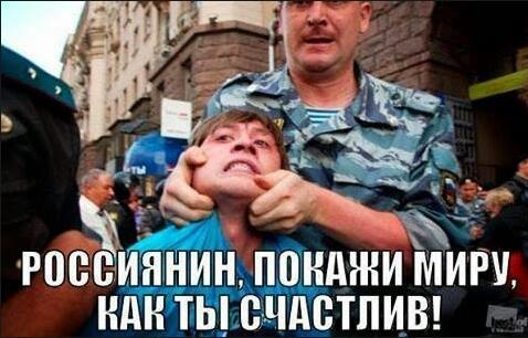 В Москве за чтение конституции России задержали 15 человек - Цензор.НЕТ 1415