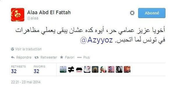 وصيبّة علاء عبد الفتّاح لي ... حرّ في حبسهم يا صديقي. مروّح معناها مروّح. #FreeAlaa cc @alaa http://t.co/m1FZvAJRDW