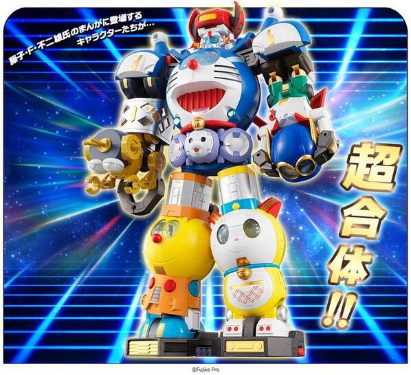 まさかの合体(笑)【超合体!SFロボット 藤子・F・不二雄キャラクターズ スペシャルページ】 j.mp/1lfOe01 pic.twitter.com/QxSiKl00Q5