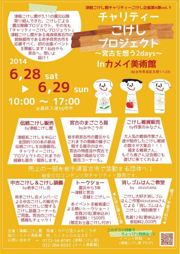 【RT歓迎】仙台でイベントします!「こけし」好きと、「岩手県宮古市」好きと、「何だかよくわからないけどイベント好き」な方はぜひご来場ください!詳しくはチラシを御覧ください!よろしくお願いします! http://t.co/EwViNwrOLG