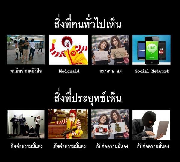 สิ่งที่คนทั่วไปเห็น vs สิ่งที่ประยุทธ์เห็น via @ Thailand Dictator Watch http://t.co/ODP7uQ9Yws