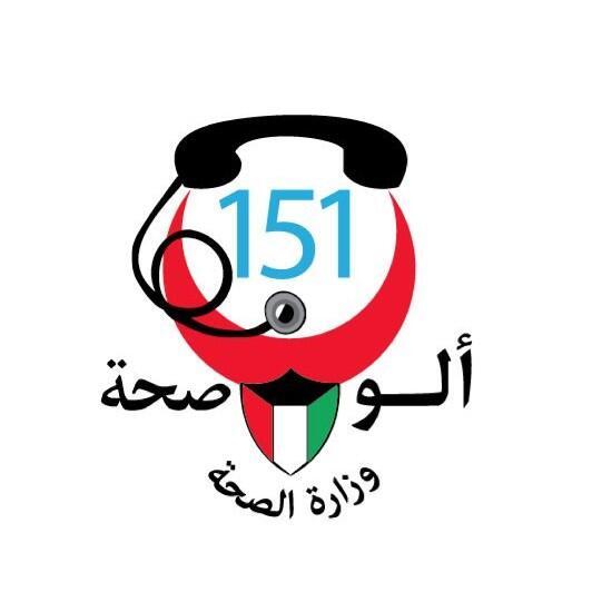 وزارة الصحة الكويت Auf Twitter خدمة الاستشارات الطبية المجانية لوزارة الصحة ألوصحة على الخط الساخن 151 بانتظار استفسارك الطبي فلا تتردد Http T Co F116ndjdba