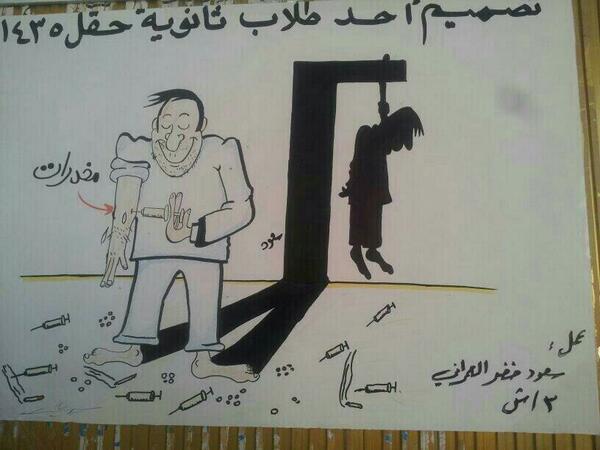 مقبل العمراني On Twitter مكافحة المخدرات بتبوك في بادرة رائعه تكرم الطالب سعود خضر العمراني في حقل صاحب رسمة كاركتير المخدرات تبوك Http T Co Oeplfi8eck