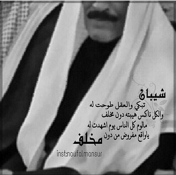 عبدالناصر مخلف المنصور Twitterren الله يرحمك ياعمي Http T Co H8hzwldnqi