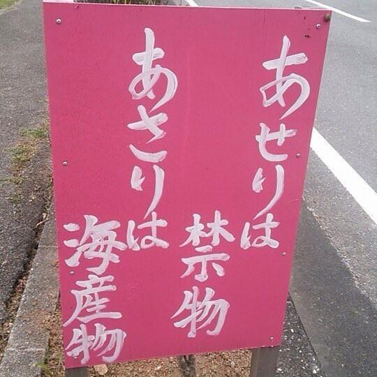 あせりは禁物あさりは海産物(*`▽´*)ウヒョヒョ pic.twitter.com/qKOm8fQIqD