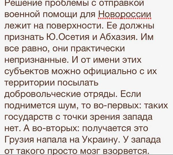 Русская весна на Юго-Востоке Украины (с 12.04.14.) - Страница 2 BpF12YFCUAEflGD