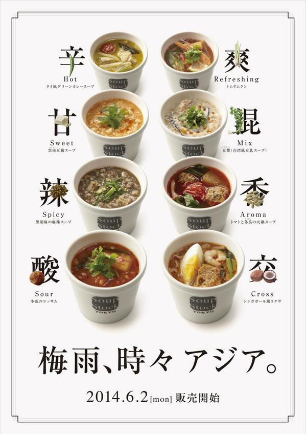 スープ ストック