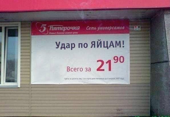 """#Реклама """"ниже пояса"""" :) http://t.co/nwyzEXbVcU"""