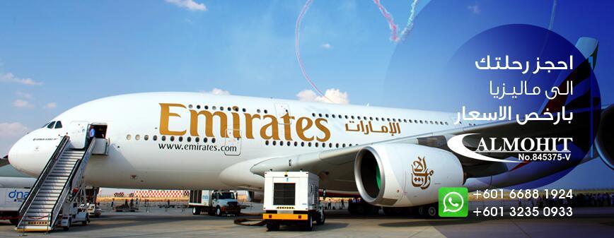 عروض مخفضة شركات الطيران ماليزيا