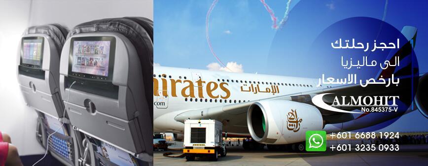 حجوزات طيران ماليزيا وبرامج اقتصادية