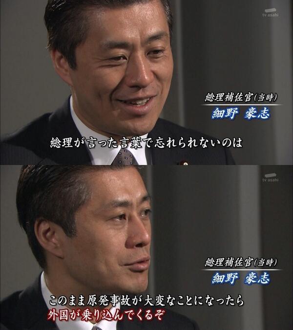 よし、ぶちまけろ RT @pecko178: 吉田調書から細野調書 http://t.co/gd2sxARiQr 細野氏は事故から3年経過し「記憶の限界に来てる。そろそろ話さなければ」 と考えていた矢先「吉田調書」報道が出て証言を決心 http://t.co/EIuHr7Sma3