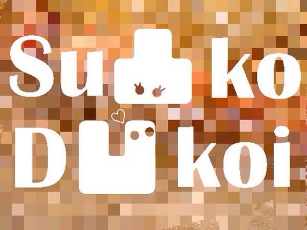 Suko Dkoi - ゆうと [Punk][Japanese]
