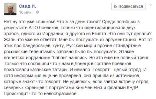 Террористы вынудили 15 тысяч человек покинуть Донецк, - ОГА - Цензор.НЕТ 142