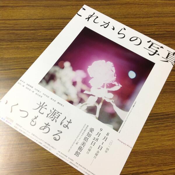 「これからの写真」のチラシができました。 http://t.co/VYodc180gM