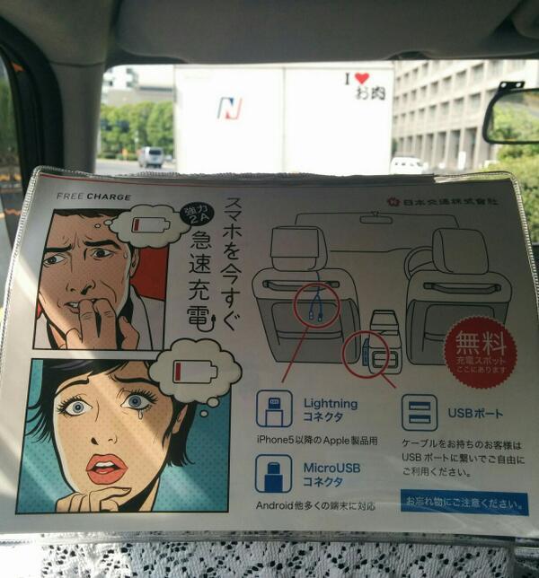 日本交通さんに乗ると挨拶はきちんとしてるしスマホの充電も出来るから楽! http://t.co/LmmUrHLKtP