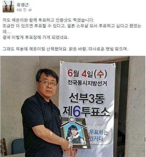 슬픈 투표인증샷. 세월호참사 희생자 예은이 아버지 유경근님이 딸 영정사진을 들고 투표인증샷을 올리셨습니다. ㅠㅠ 투표 꼭 하세요. http://t.co/5UKclswYHn