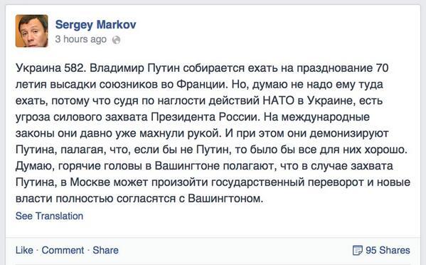 """Бойцы батальона """"Азов"""" читают молитву перед отправкой на Донбасс - Цензор.НЕТ 8124"""