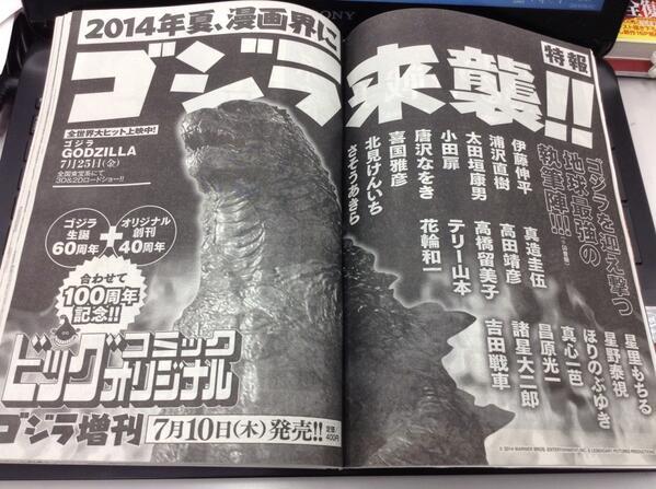 7/10にビッグコミックオリジナルからゴジラ増刊号が出ます。イチコジラファンとして、すっごい楽しみです。 http://t.co/RfrbxAjGwh