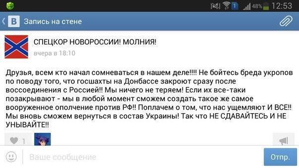 В Стаханове похитили украинского активиста - Цензор.НЕТ 6820