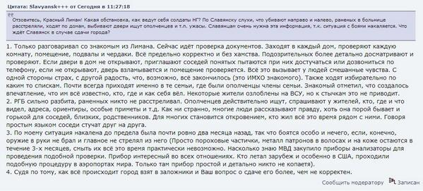Активная фаза АТО на востоке: идет зачистка Красного Лимана, продолжаются бои в районе Славянска - Цензор.НЕТ 1686