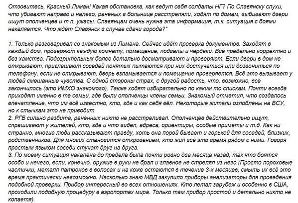 """Террористы """"ДНР"""" и """"ЛНР"""" уже в Госдуме России. Пока только по скайпу - Цензор.НЕТ 6265"""