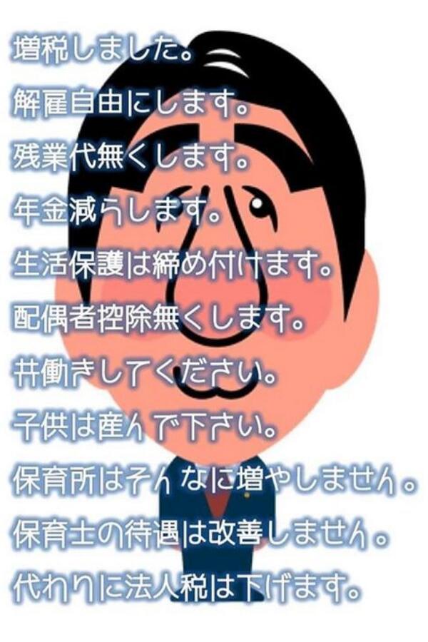 """理念無き政治 """"@RintaroWatanabe: 拡散希望/安倍政権がやったこと。FBのシェアで知った画像。 http://t.co/BOoUdBiorS"""""""