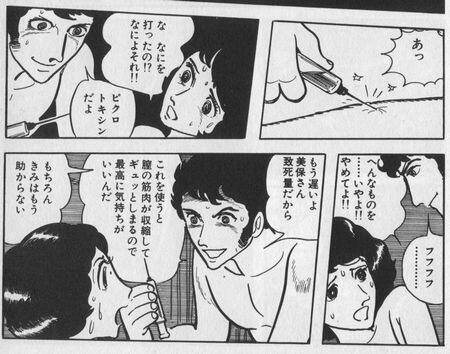 エロ 漫画 デスゲーム