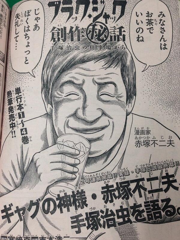 """週刊少年チャンピオン編集部 على تويتر: """"【ブラック・ジャック創作 ..."""