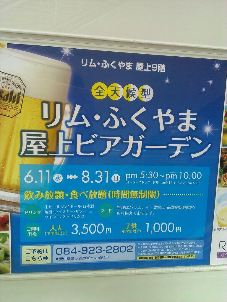 【話題】広島県福山市 居酒屋、ビアホール お店ランキング - Yahoo!ロコ