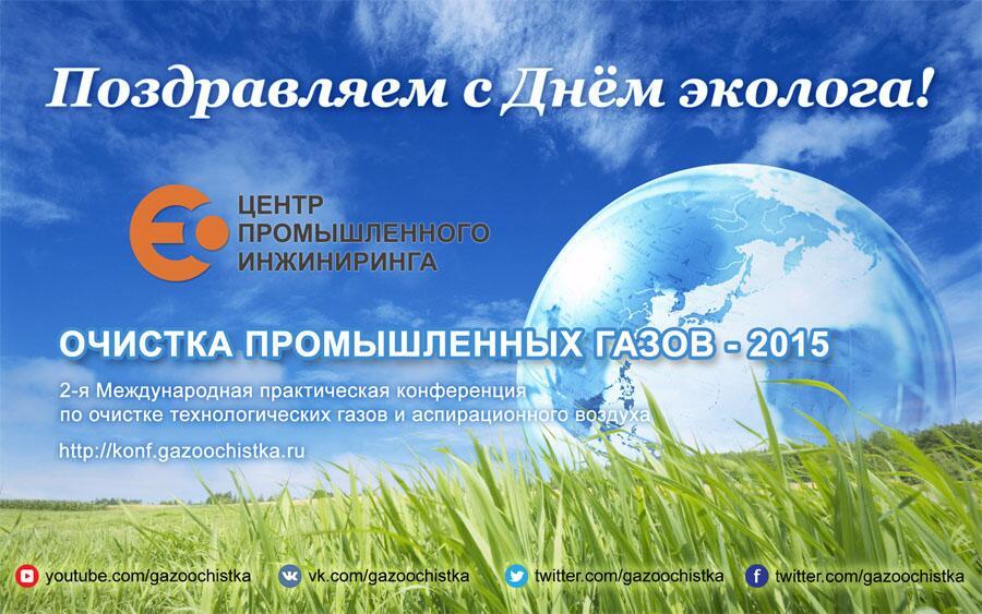 Открытка маме, открытка с праздником эколога