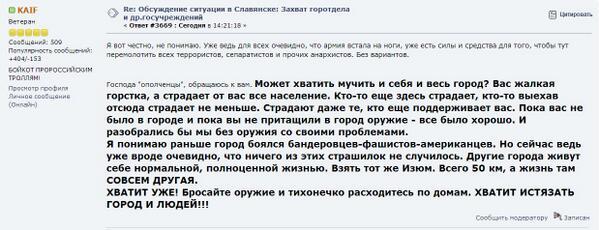 Север Луганщины и Красный Лиман полностью зачищены от террористов, - Пашинский - Цензор.НЕТ 9206