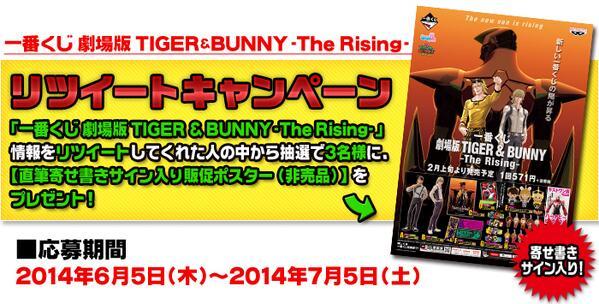 ★追加販売決定★【一番くじ 劇場版 TIGER & BUNNY -The Rising-】リツイートキャンペーン 声優さんの直筆寄せ書きサイン入りポスターがもらえる! 詳しくは【携帯】