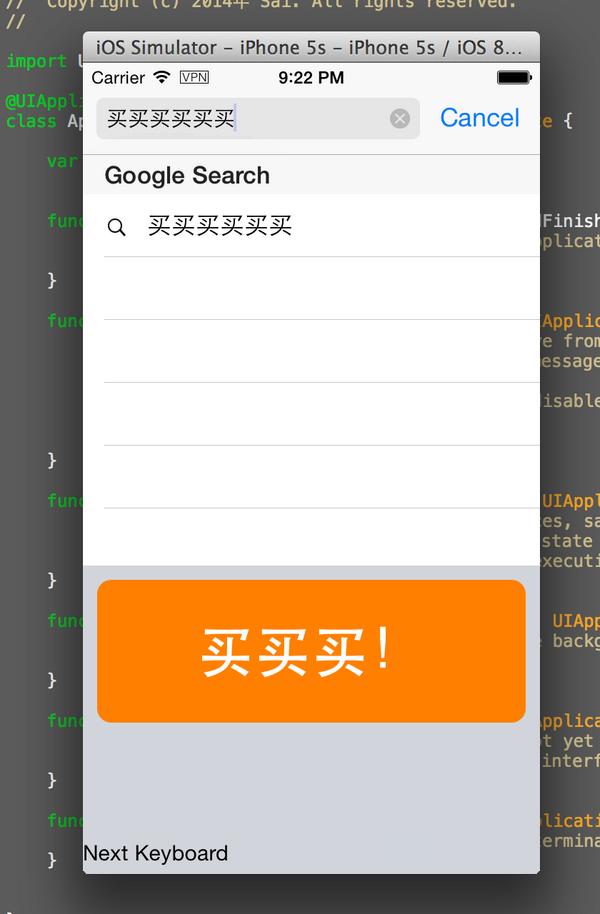 两分钟做了一个 iOS 8 自定义键盘,功能非常强大。 http://t.co/9LXAwb80nU