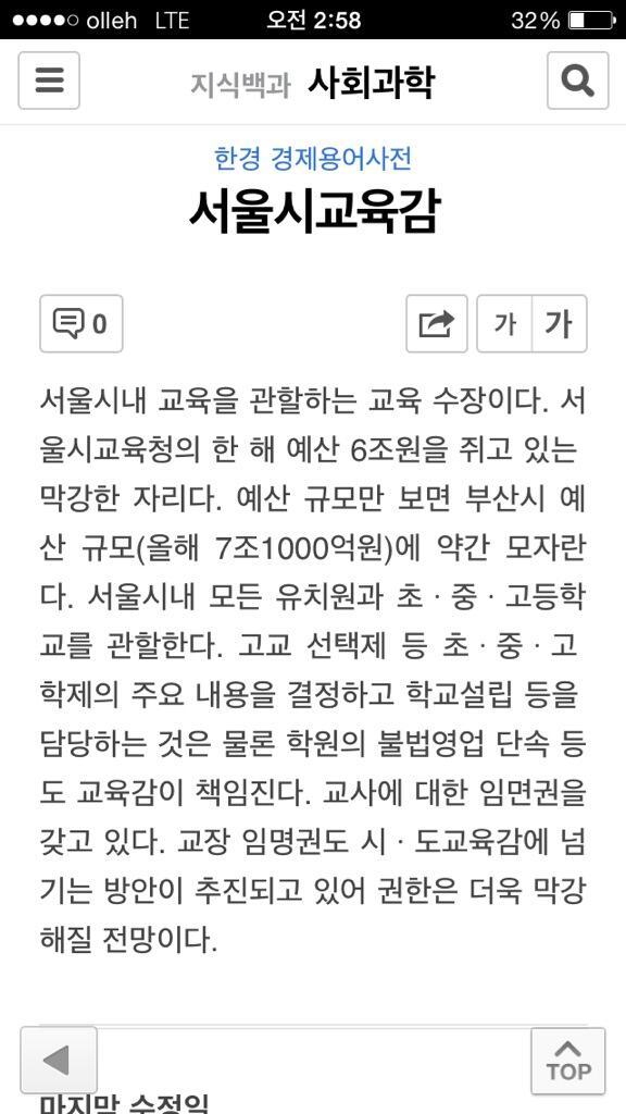 교육감을 선거가 아닌 임명직으로 하자는 움직임이 있나보네요. 서울시 교육감이 어떤 자리인지 포털 검색하면 이렇게 나와요. http://t.co/e5tmwJFAsd