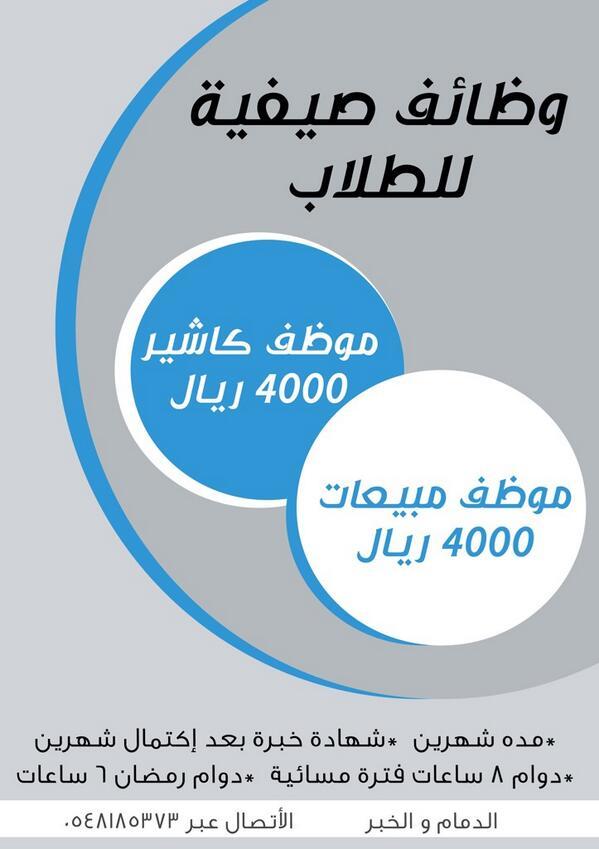 كافيه الشرقية On Twitter وظائف صيفيه للطلاب بالدمام والخبر Alsharqiyacafe Http T Co Rgsf9mxbqa عبر Alkhobarservice
