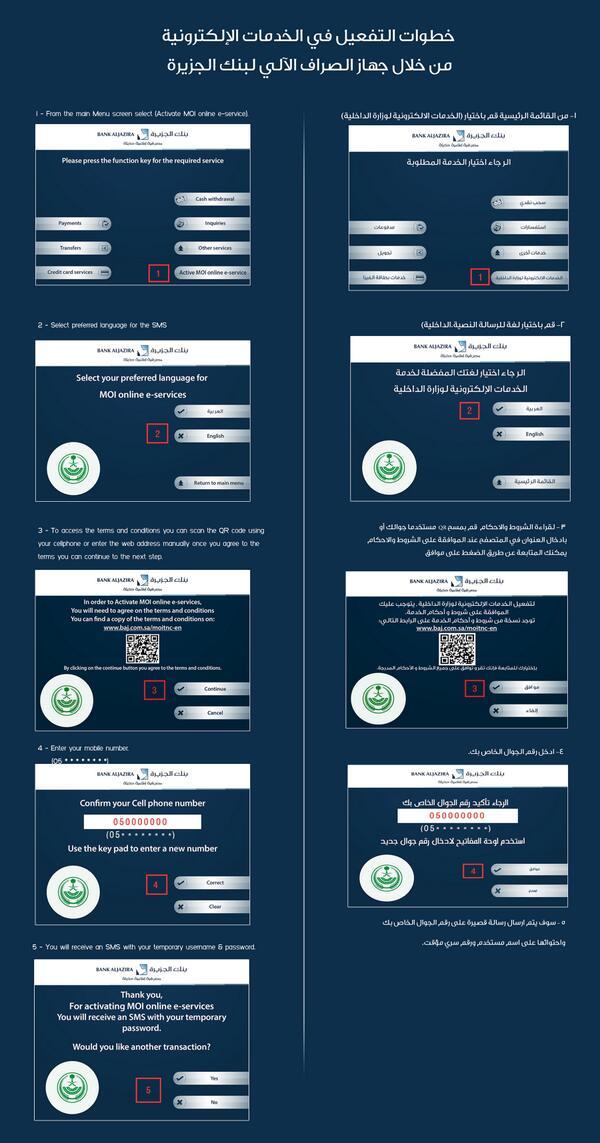 O Xrhsths أبشر Sto Twitter الآن يمكن التفعيل في الخدمات الإلكترونية لوزارة الداخلية من خلال الصراف الآلي لعملاء بنك الجزيرة Http T Co Khyfbvysyw