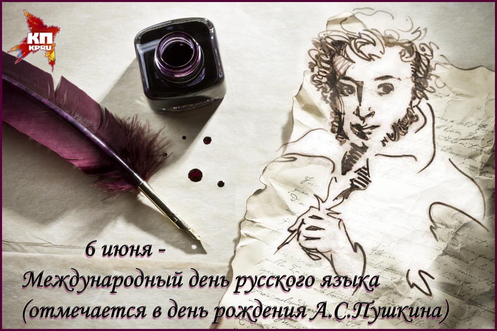 Открытки день, открытка день русского языка пушкинский день россии